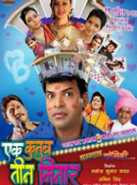 Ek Kutub Teen Minar Marathi Film