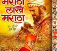Ek Maratha Lakh Maratha Marathi Film Poster