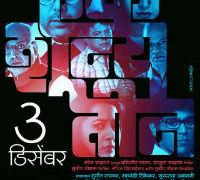 Ek Shoonya Teen Marathi Play Poster