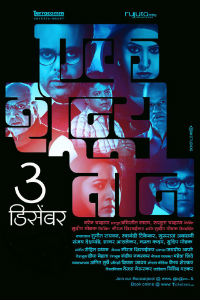 Ek Shoonya Teen Marathi Play Poster