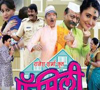 Family 420 Marathi Film Poster
