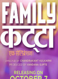 Family Katta Marathi Film