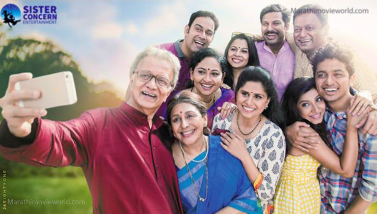 Family Katta Marathi Movie