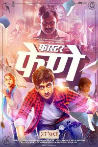 Faster Fene Marathi Film Poster