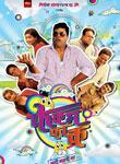 Fekamfaak movie poster