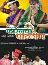 Foreignchi Patlin Marathi Movie