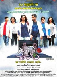 Friendship Band Marathi Film Poster