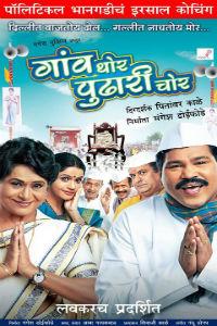 Gaon Thor Pudhari Chor Marathi Film