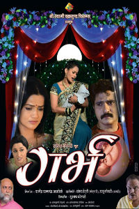 Garbh Marathi Movie Poster