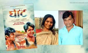 'Ghaat' movie, Mitalee Jagtap, Umesh Jagtap