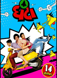 Ghantaa Marathi Movie Poster