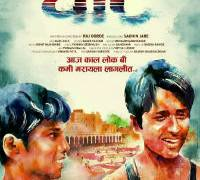 Ghat Marathi Movie Poster