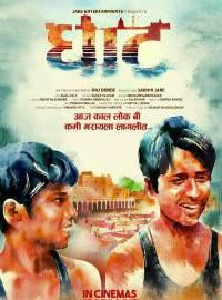 Ghat Marathi Movie Poster