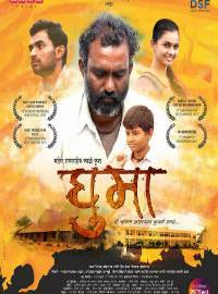 Ghuma Marathi Movie Poster