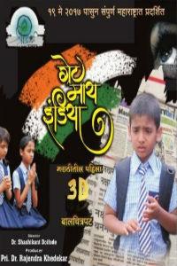 Great My India Marathi Movie