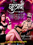 Gulabi Movie Poster