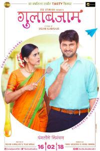 Gulabjaam Marathi Film Poster