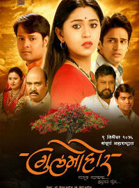 Gulmohar Marathi Movie Poster