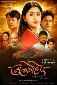 Gulmohar Marathi Movie Poster