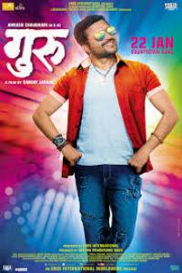guru-marathi-movie-poster
