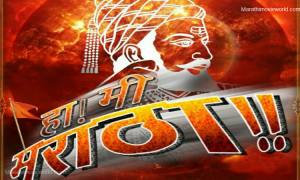 Marathi Movie 'Ha Mi Maratha'