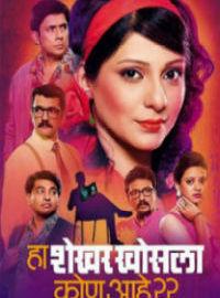 Ha Shekhar Khosla Kon Aahe Natak Poster