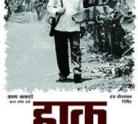 Haak Marathi Film