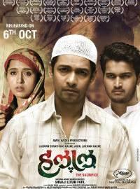 Halal Marathi Film Poster