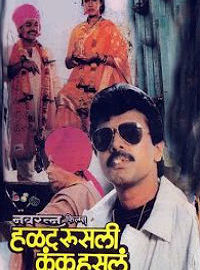 Halad Rusali Kunku Hasala Marathi Movie