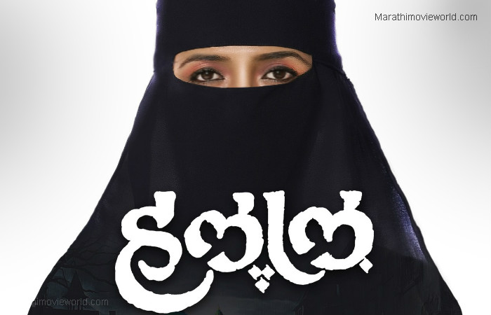 Marathi movie Halal