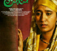 Halal Marathi Movie Poster