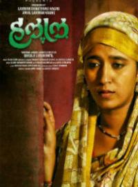 Halal Marathi Movie Poster