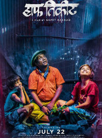 Half Ticket Marathi Film Poster