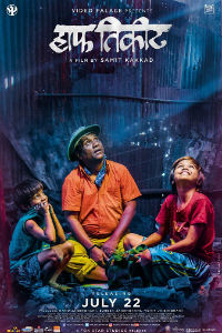 Half Ticket Marathi Film Poster