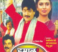 Hamaal De Dhamaal Marathi Movie
