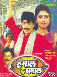 Hamaal De Dhamaal Marathi Movie