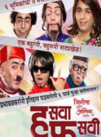 Hasava Fasvi Marathi Play