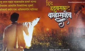 Hind Hridaysamrat Balasaheb