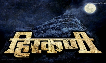 Prasad Oak Marathi Movie Hirkani