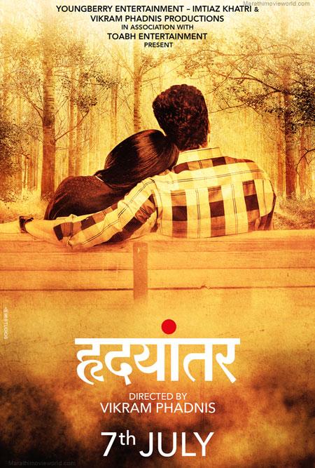'Hrudayantar' Marathi Movie Poster