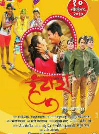 Huntash Marathi Movie Poster