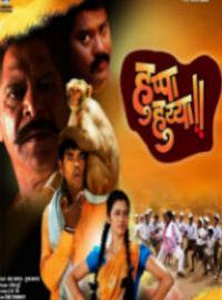 Huppa Huiyya Marathi Film