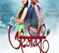 Itemgiri Marathi Movie Poster