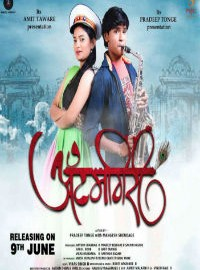 Itemgiri Marathi Movie Poster