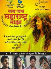 Jai Jai Maharashtra Majha Marathi Movie