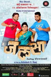 Jalasa Marathi Film Poster