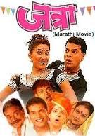 Jatra Marathi Movie Poster