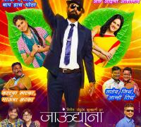 Jaundya Na Balasaheb Marathi Movie Poster