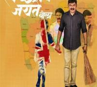Jay Swachhmev Jayate Bola Marathi Movie Poster