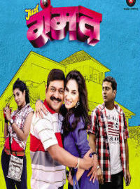 Just Gammat Marathi Movie Poster